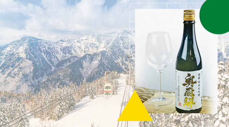 奧飛驒酒造 300年釀造清酒 日本國相禮之選