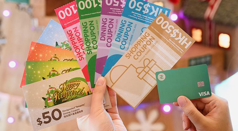 海港城 時代廣場 聖誕新年消費獎賞加碼