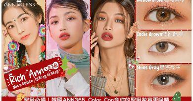 聖誕戴韓國ANN365 color con 眼妝更迷人