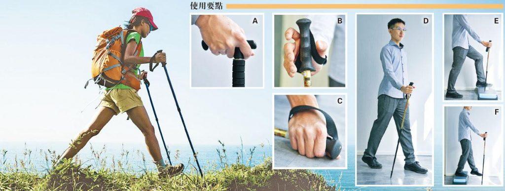 行山杖丨行山杖選擇多 「1字頭」好握 「7字頭」夠支撐 物理治療師教你揀