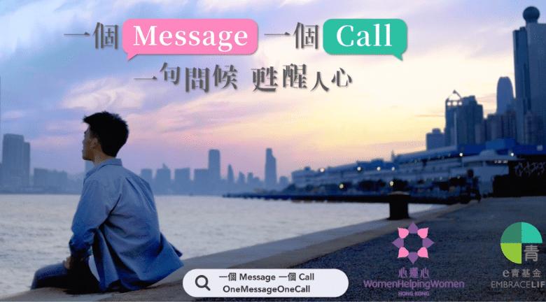 關注精神健康 |「一個 message、一個 call,一句問候、甦醒人心」全城關愛行動