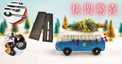 聖誕網購狂賞 三重禮遇大激賞 x 買聖誕禮物放眼國際 盤點意大利、日本、台灣、澳洲特色產品 傳遞溫暖心思