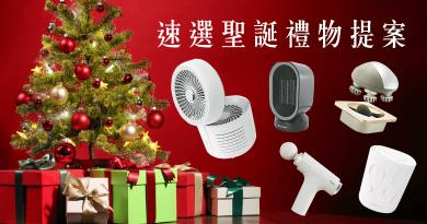 聖誕網購狂賞 三重禮遇大激賞 : 多款精緻實用小電器 速選聖誕禮物提案