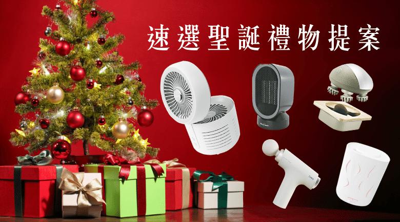 聖誕網購狂賞|三重禮遇大激賞 : 多款精緻實用小電器 速選聖誕禮物提案