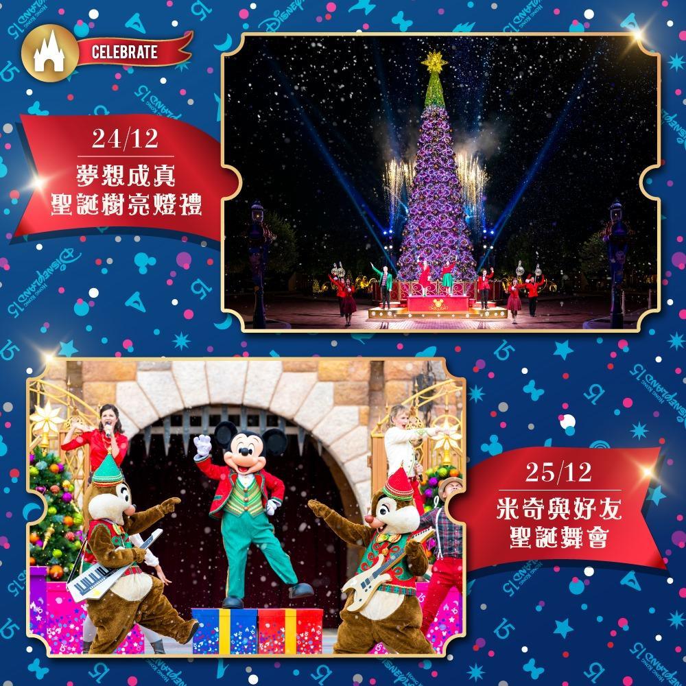 迪士尼聖誕樹亮燈網上免費睇 米奇與好友陪你在家過聖誕【附facebook連結及播放時間】