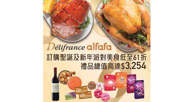 Delifrance / alfafa 聖誕派對到會美食低至61折