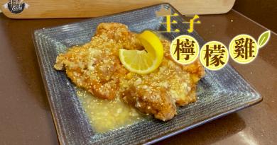 【王子煮場】酸甜西檸雞 清香開胃香脆可口