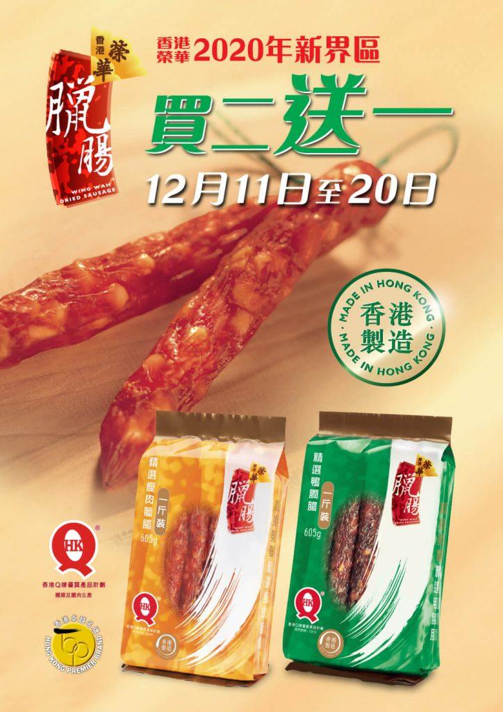 香港榮華臘腸 新界區買二送一優惠期延長