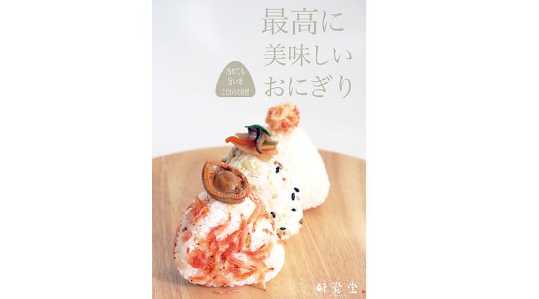 「味覺堂」日式飯糰 現已登陸觀塘apm商場