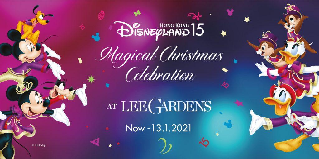 利園區奇妙聖誕慶典 慶祝香港迪士尼樂園15周年