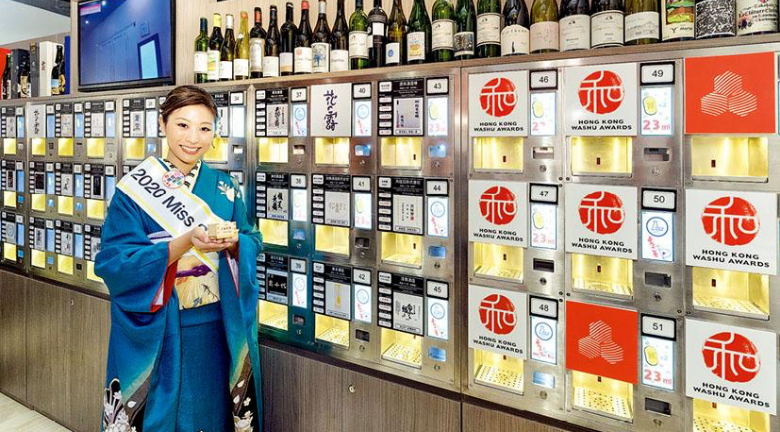 期間限定清酒牆丨超過50款清酒即買即飲 更有清酒「Lafite」不定期放閃!(click入睇地址詳情)