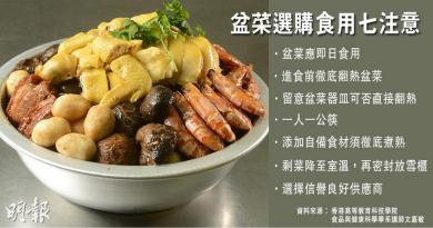 冬至盆菜宴|盆菜暫放雪櫃不宜多於兩小時 專家提醒:盆菜食前須翻熱 頂層食物最易忽略