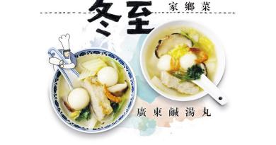 冬至美食|讀食時光:冬至家鄉菜 廣東鹹湯丸