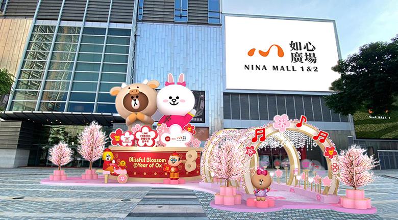 【2021農曆新年】如心廣場商場 幸福花見BROWN & FRIENDS