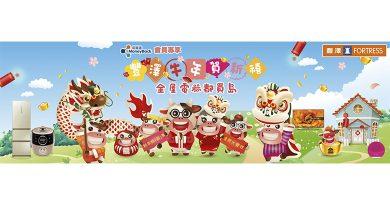 【2021農曆新年】豐澤牛年賀新禧 新春會員優惠互動贏獎賞
