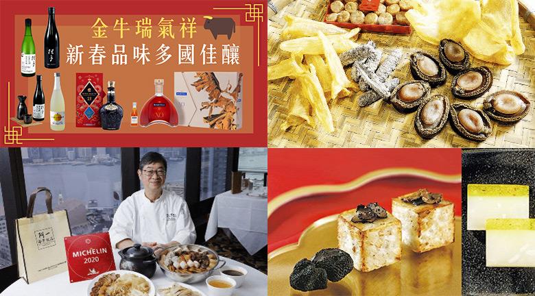 【2021農曆新年】一文睇清 11 個辦年貨推介