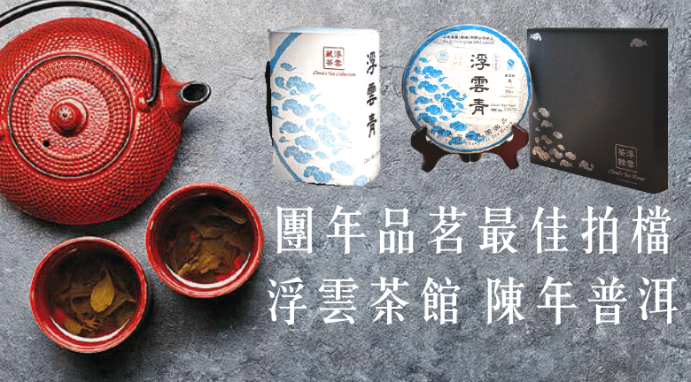 【2021農曆新年】新春品茗最佳拍檔 嘆浮雲茶館陳年普洱 消滯解膩(附購買連結)