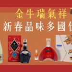 【2021農曆新年】新春嘆日本清酒、法國干邑、蘇格蘭威士忌 網購直送感受金牛喜慶(附購買連結)