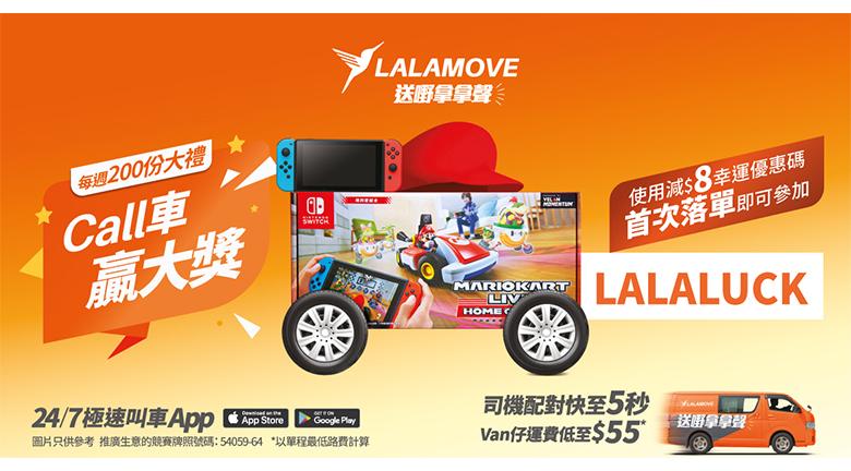 LALAMOVE新用戶Call車贏大獎