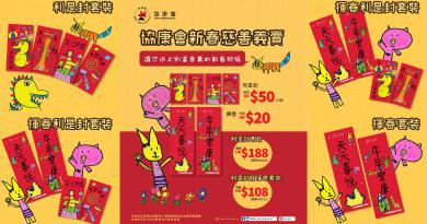 【2021農曆新年】協康會首推新春慈善義賣 幼稚園學童設計利市封及揮春 為孩子送上別具意義的新年祝福