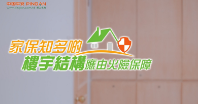 家保知多啲|樓宇結構 應由火險保障