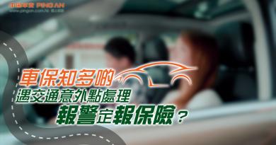 車保知多啲|遇交通意外點處理 報警定報保險?