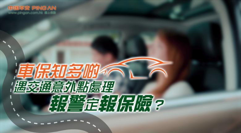 車保知多啲 遇交通意外點處理 報警定報保險?