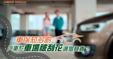 車保知多啲|汽車於車場被刮花邊個負責?
