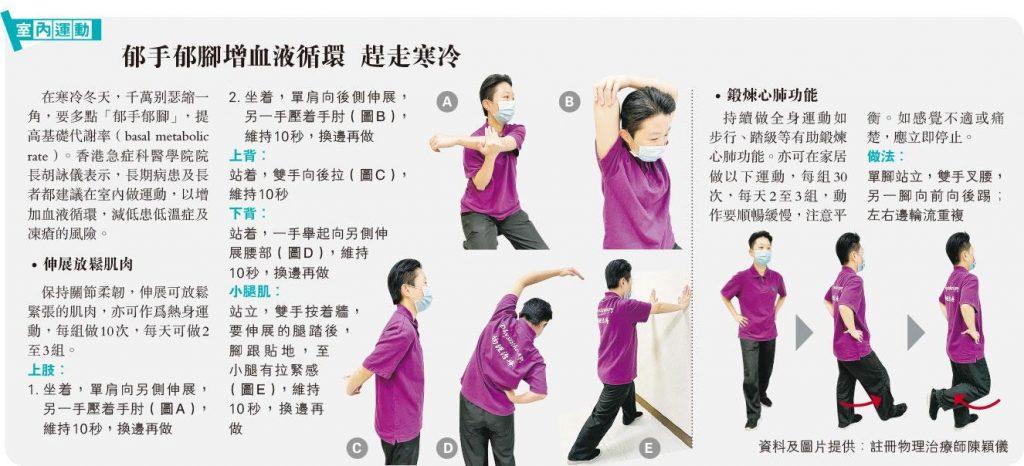 5招室內運動 郁手郁腳增血液循環