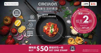美亞廚具Circulon系列印花換購活動 購精美廚具產品
