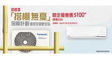 購Panasonic分體式空調機 享「搭棚無憂」保障