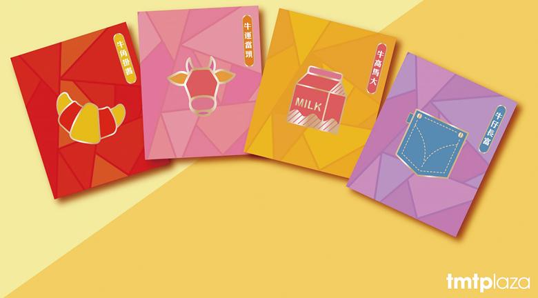【2021農曆新年】屯門市廣場牛氣逼人利是封 拼色幾何設計 玩味「牛」意送福