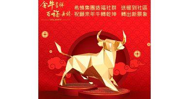 【2021農曆新年】香港榮華全線年貨85折