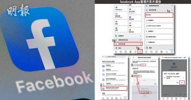facebook資料轉移4步驟 相片影片備份一take過