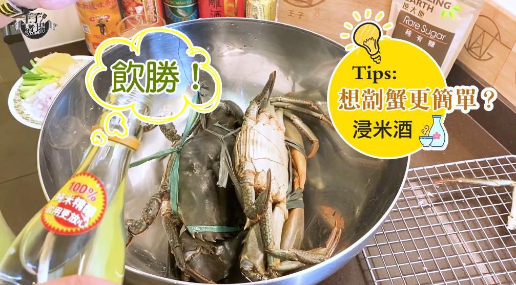 【王子煮場】DIY惹味新加坡 星州胡椒炒蟹 分享簡易劏蟹貼士(多圖)