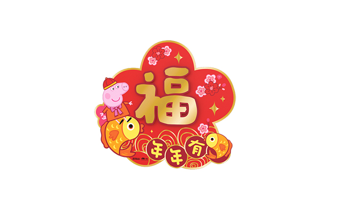【2021農曆新年】荷里活廣場新年呈獻 Peppa Pig新春大派對:桃花源碰碰車、5米金元寶熱氣球、換領賀年精品