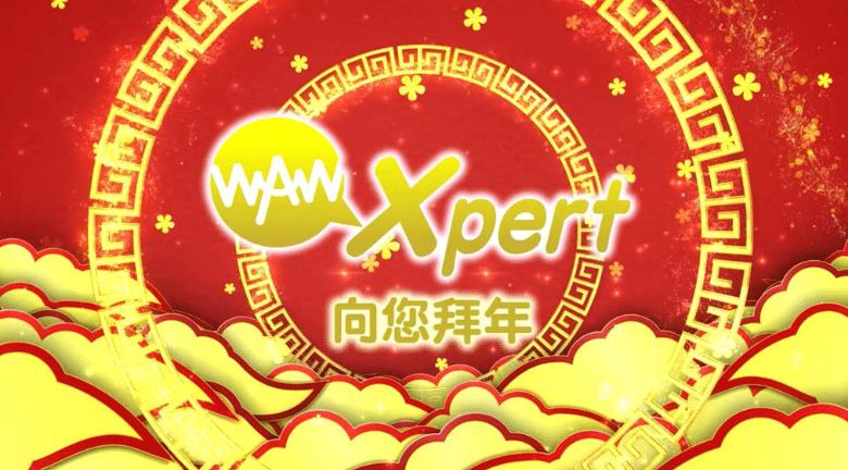 恭喜發財!WAW Xpert 同大家拜年!祝大家新年進步、萬事勝意、身體健康、財源廣進!│王冠一、侯天同、蘭晶Stacey、王子、Barry Sir、Olivia Mak 恭祝牛年行大運!