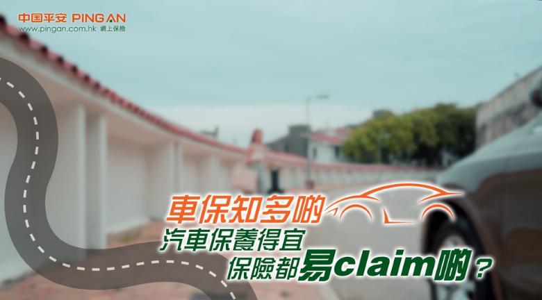 車保知多啲|汽車保養得宜 保險都易claim啲?
