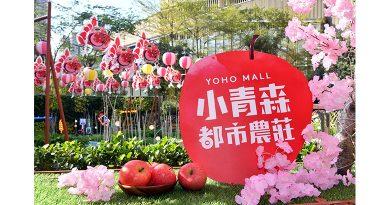 YOHO MALL聯乘日本青森縣 呈獻「小青森——都市農莊」