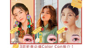 Ann365推三款Color Con