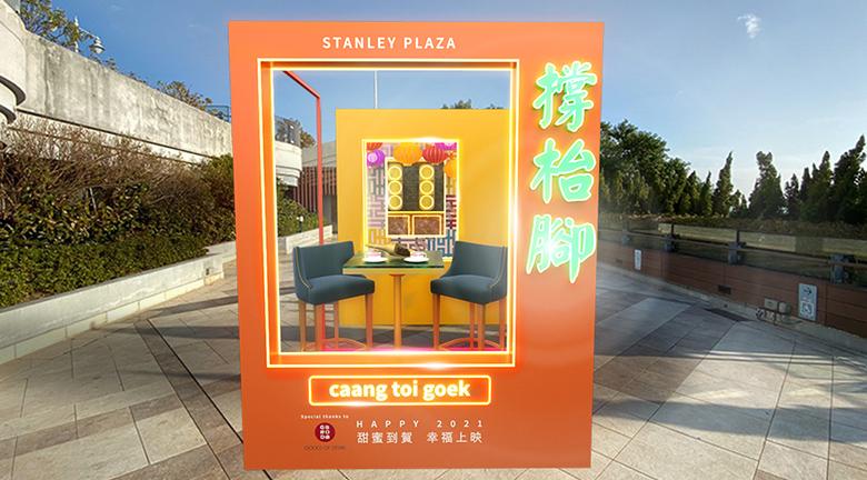 【2021農曆新年】赤柱廣場 G.O.D.合作 打造「撐枱腳」打卡場景