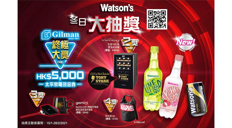 Watson's Soda大抽獎 賞限定Marvel超級英雄禮品