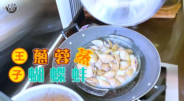 【王子煮場】三分鐘有得食 多汁鮮甜海鮮:清蒸蝴蝶蚌 x 王子獨家秘製薑蔥醬 x 滑溜陳村粉