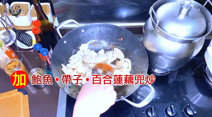 【2021農曆新年:王子煮場 x 海生行 】賀年煮鮑魚/花膠/海參料理 巧用急凍海味 簡易煮出應節佳餚(多片多圖)
