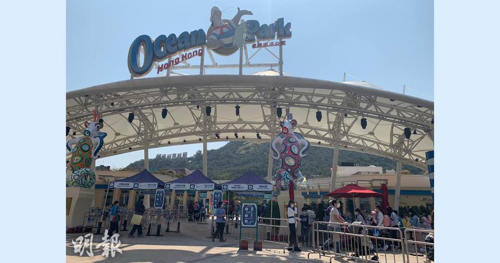 主題樂園今起重開 入場需掃安心出行或登記資料 海洋公園預約系統迫爆