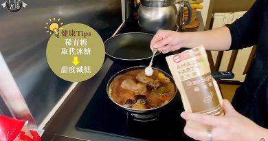 6個原大地稀有糖食譜 居家自煮 唔怕升糖