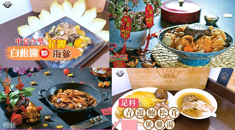 【2021農曆新年】6款賀年菜式 自煮冇難度
