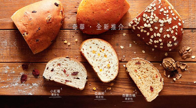 奇華餅家三款麵包 天然健康食材製作