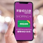 東薈城名店倉SHOPPING+網上平台 商戶電子現金券低至5折