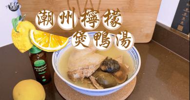 【王子煮場】潮州檸檬煲鴨湯 x 秘魯人參 醒胃解熱必飲